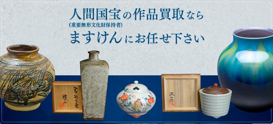 人間国宝(重要無形文化財保持者)の作品買取ならますけんにお任せください